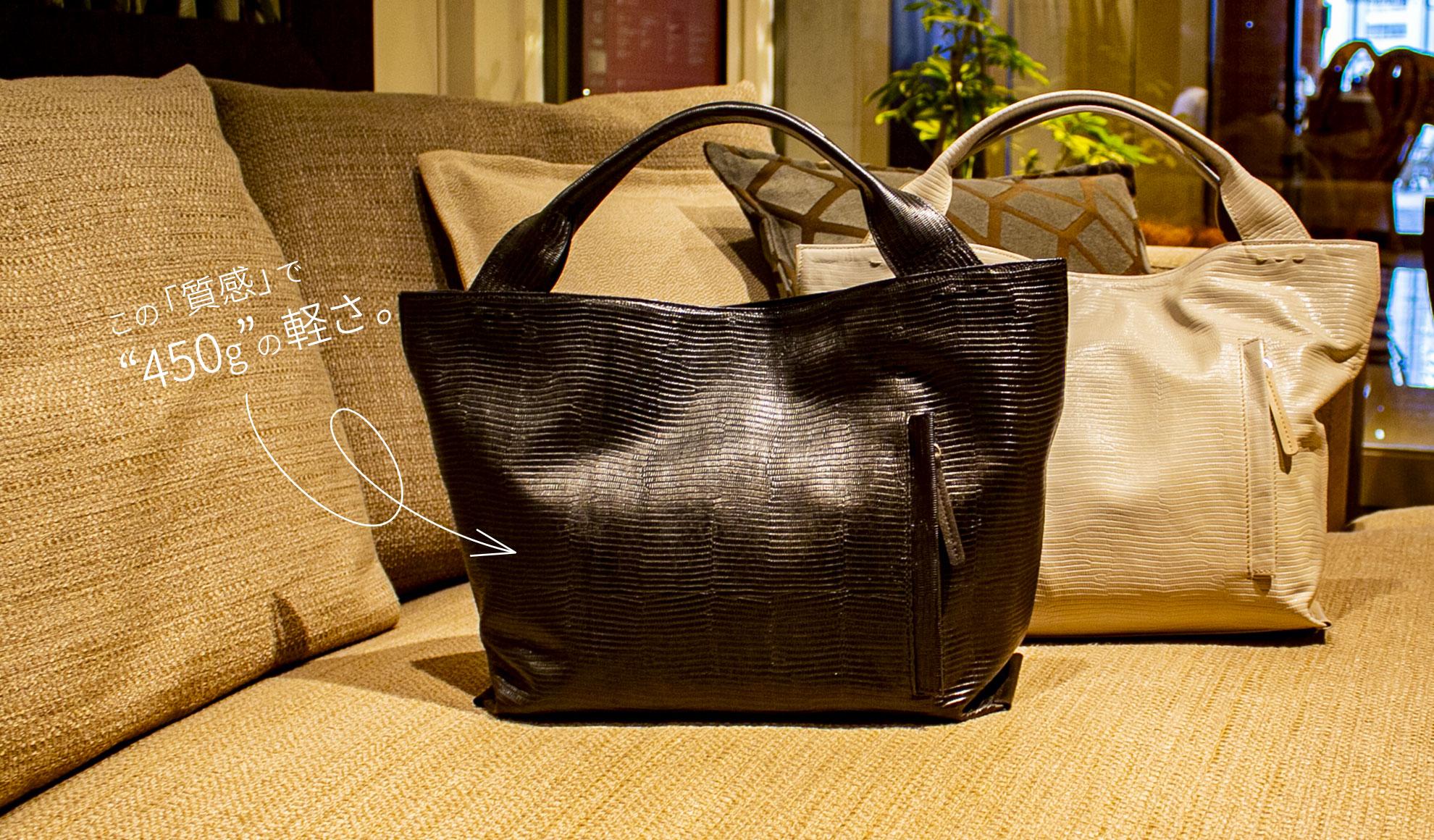 美しいリザードの文様を型押しした本革バッグ、しかも450gの軽さの「RAVIOLI」