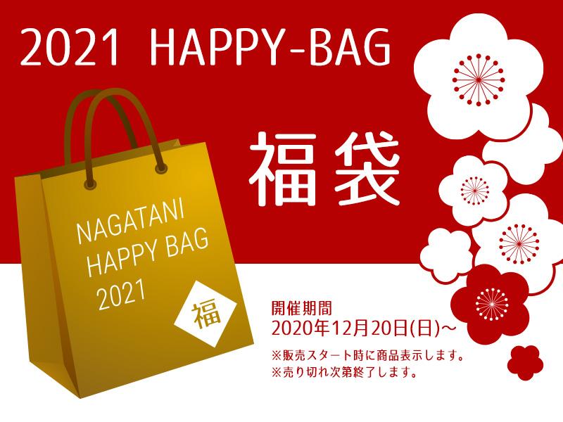 2021 NAGATANI HAPPY-BAG[福袋]開催!年に一度のお買い得!